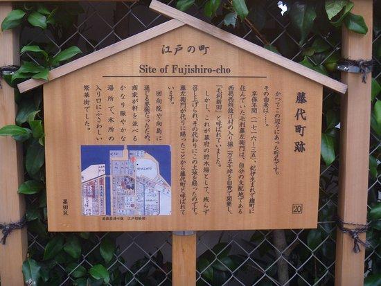 Fujishiromachi Trace