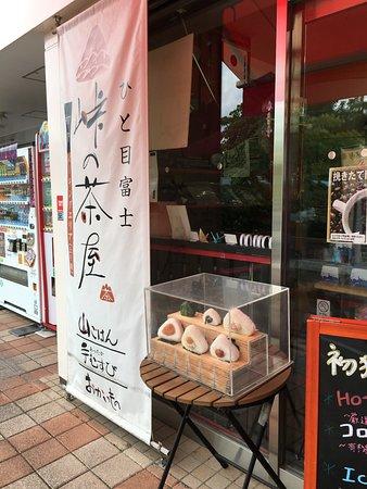 Otsuki, Japan: エントランスの様子