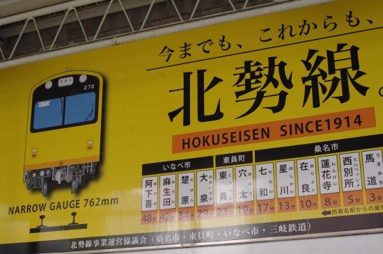 Yokkaichi, Japan: 西桑名駅