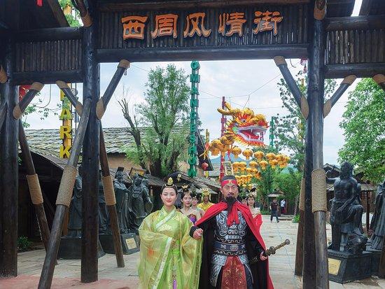 Ningxiang County, China: 西周风情街