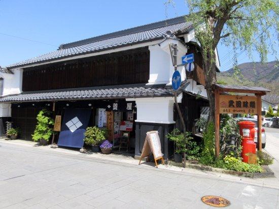 武田味噌醸造 菱屋