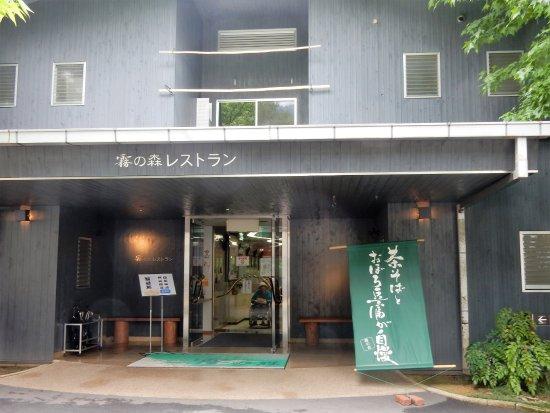 Shikokuchuo, Japan: レストラン