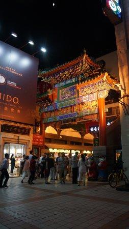 Wangfujing Street : Entrance to Snack Street