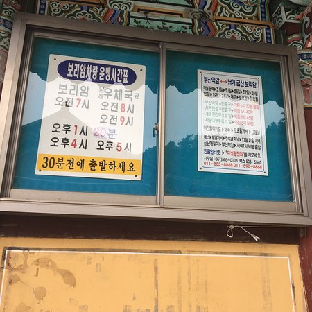 Namhae-gun, South Korea: 보리암셔틀