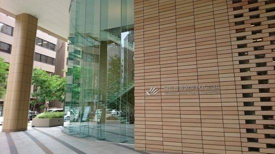 田辺三菱製薬資料館