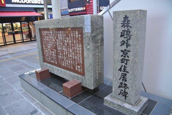 Monument of Residence of Ogai Mori in Kyomachi