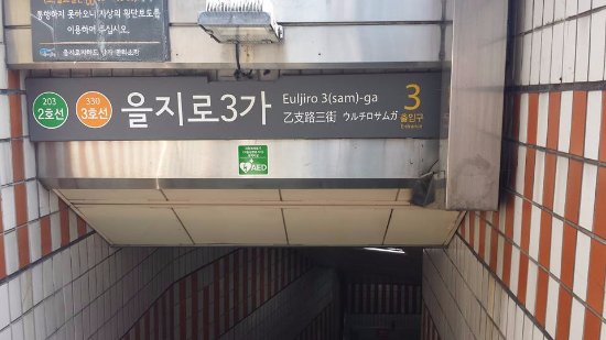 Staz Hotel Myeongdong 1 : The nearest metro station.