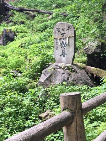 Sengataki Fall: 千ヶ滝の表示
