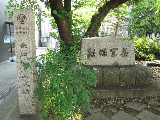 Nagaoka Castle Ruins