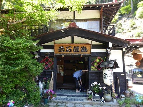 Akaishi Onsen Photo