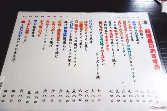 Chikugo 사진