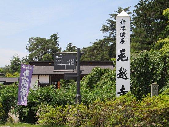 Motsu-ji Temple: 入口のサイン