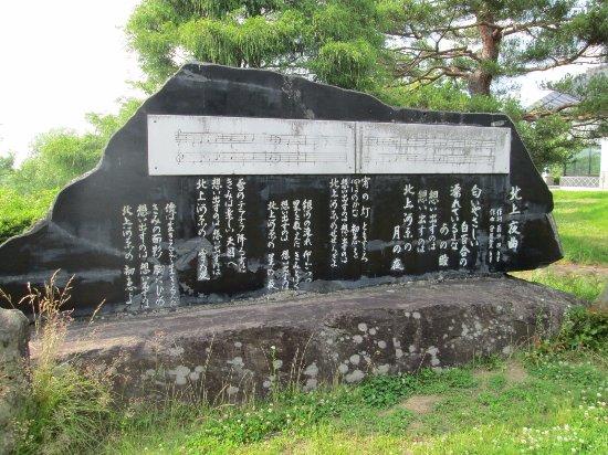 Kitakami Yakyoku Monument