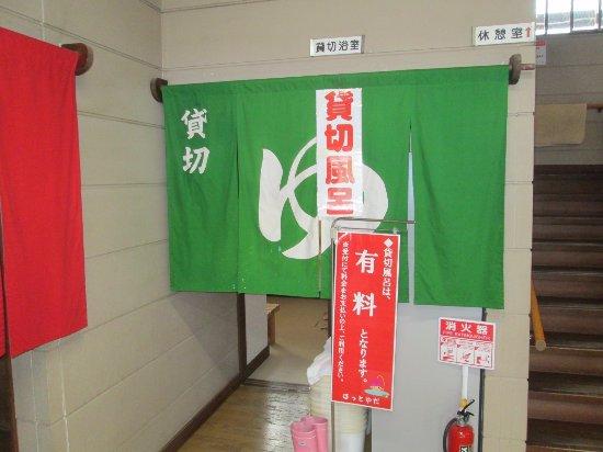 Nishiwaga-machi, Japão: 貸切風呂入口