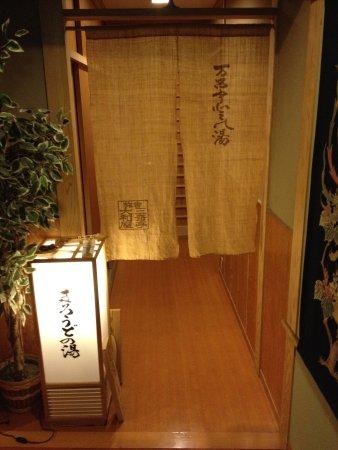 Yamatoya: 内湯入口