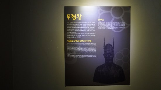 Gongju, South Korea: 송산리 고분군 무령왕릉