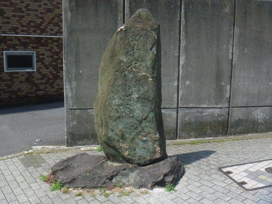47 Gishi no Kyuseki
