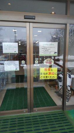 Nagawa-machi, Japan: 入口です