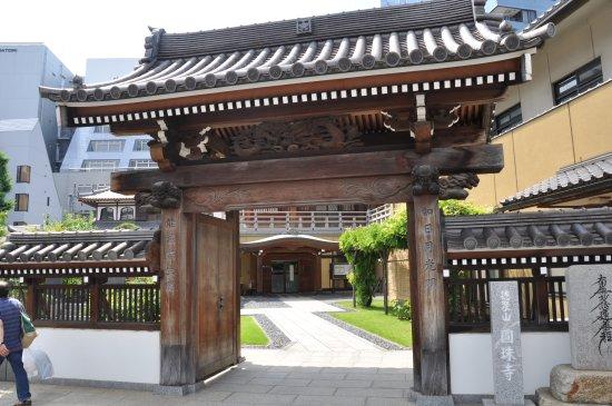 徳聚山 圓珠寺