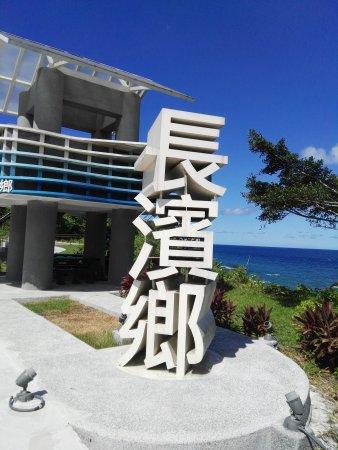Changbin Coast Observatory