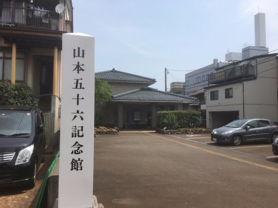 Yamamoto Isoroku Memorial Hall: かなりさびしい記念館前