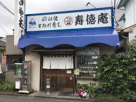 Jutokuan Kanazawabunko照片