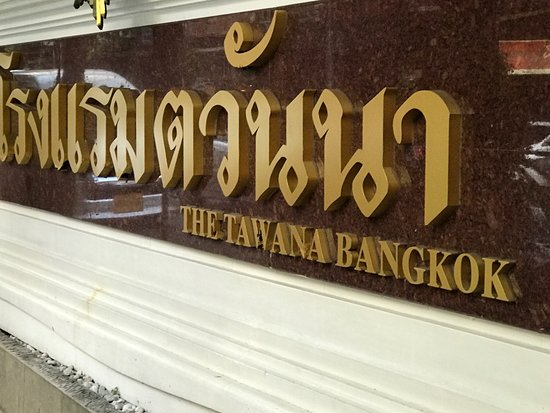 The Tawana Bangkok: photo7.jpg