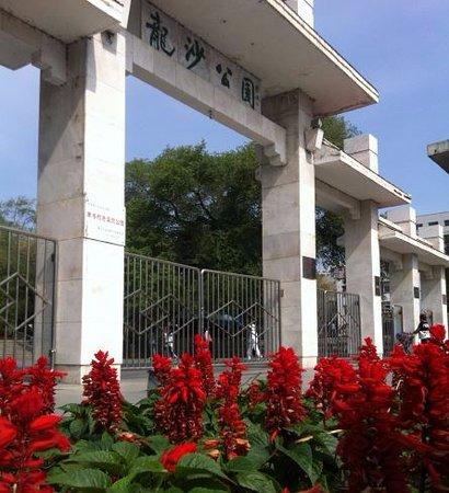 Qiqihar, China: 롱사공원 입구