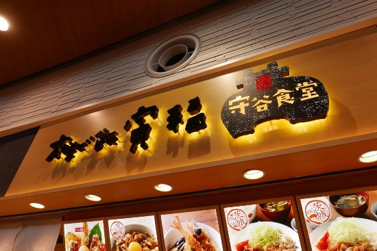 Moriya, Japan: 店の看板