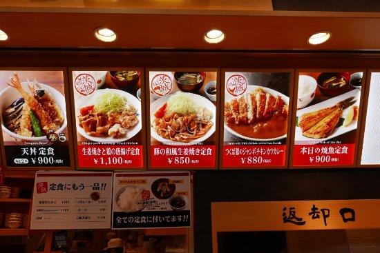 Moriya, Japan: メニュー表