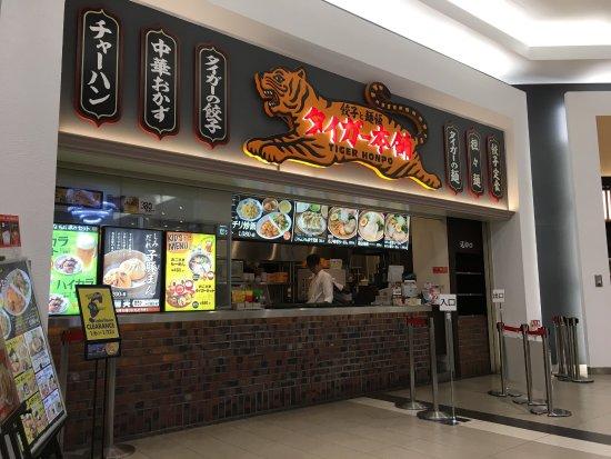 Koshigaya, Japonia: photo0.jpg
