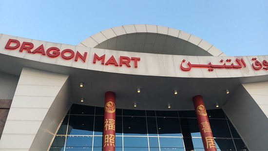 Dragon Mart: photo0.jpg