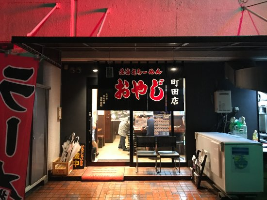 Ramenoyaji: 店舗外観