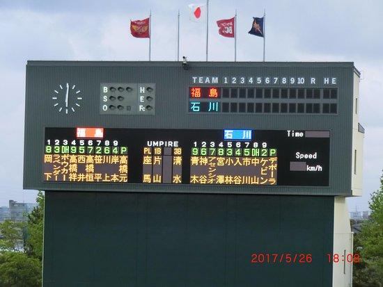 Kanazawa City Baseball Field