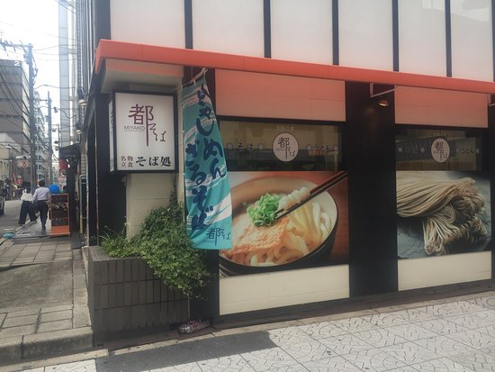 Miyako Soba, Hommachi: 都そば
