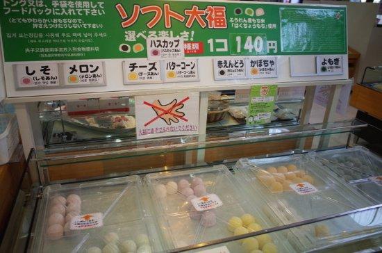 Nayoro, Japon : ソフト大福