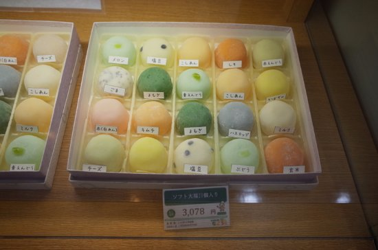 Nayoro, Japan: カラフルな大福