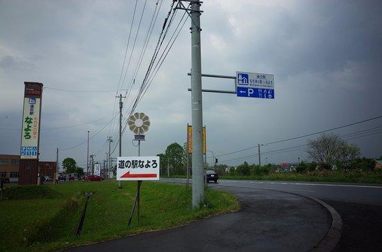 Nayoro, Japan: 国道からの案内板