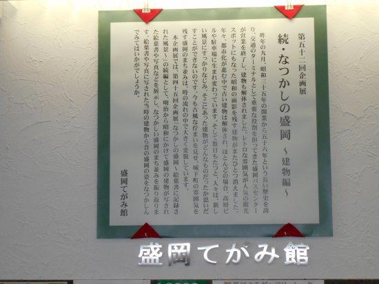 Morioka Museum of Letter