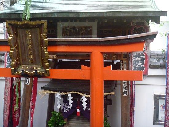 Matsuzaka Inari Daimyojin