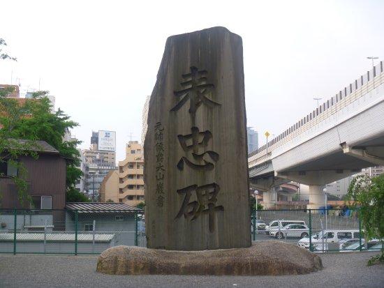 Hyuchu Monument