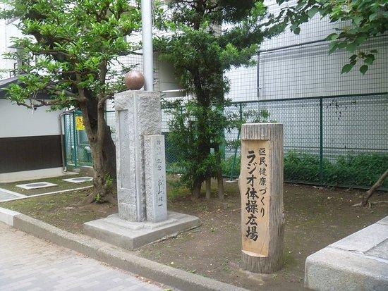 Radio Taiso Hiroba Monument