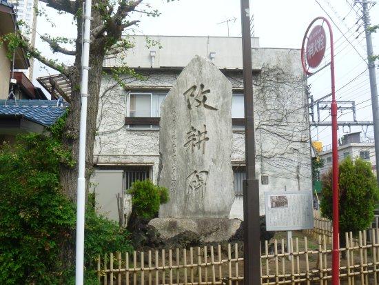 Kaiko Monument