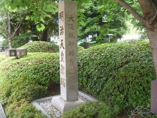 Osaka Kami Sato manufacturing Site Ruins