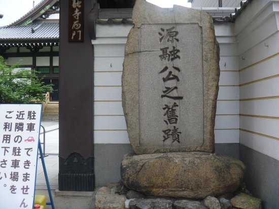 Minamoto no Toru Historic Remains