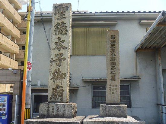 Prince Shotoku Shrine