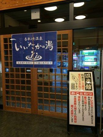 Foto de Michi-no-Eki Iitaka
