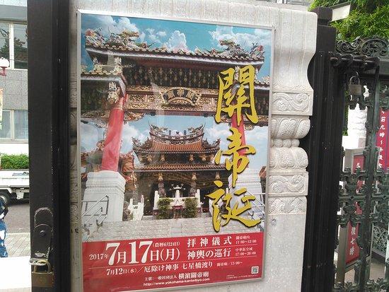 Kanteibyo (Kuan Ti Miao Temple): 2017.7.4(火)👀ご案内☺
