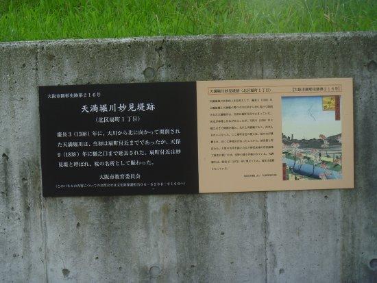 Temmabashi Horikawa Myokenzutsumi Remains