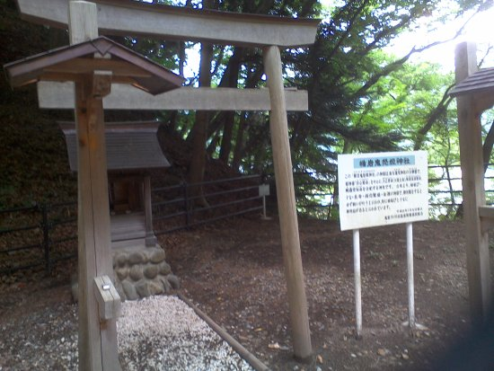 Tateiwa Kinu Hime Shrine